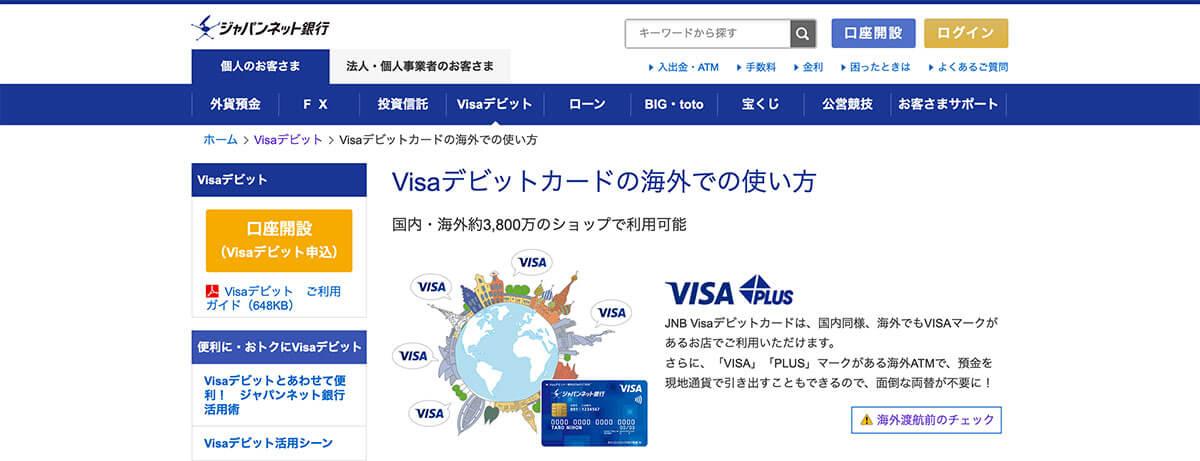JNB Visaデビットカード|ジャパンネット銀行