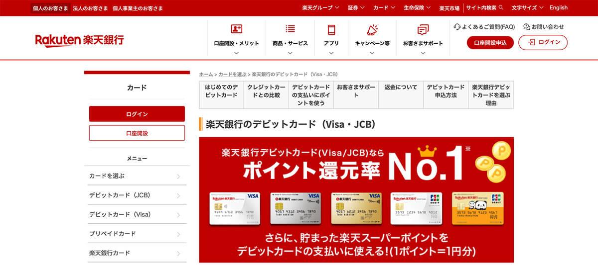 楽天銀行デビットカード|楽天銀行