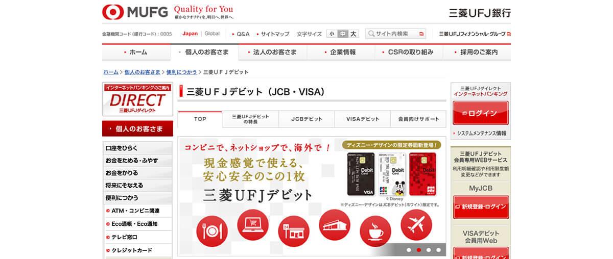 三菱UFJデビット|三菱UFJ銀行