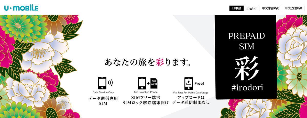 U-mobile プリペイドデータSIM