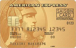 セゾン ゴールド・アメリカン・エキスプレス・カード