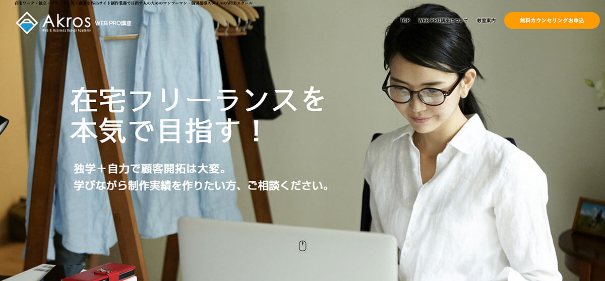 WEB制作会社がつくったスクール!AkrosAcademy