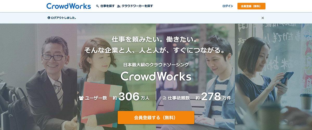 日本最大級のクラウドソーシング!クラウドワークス