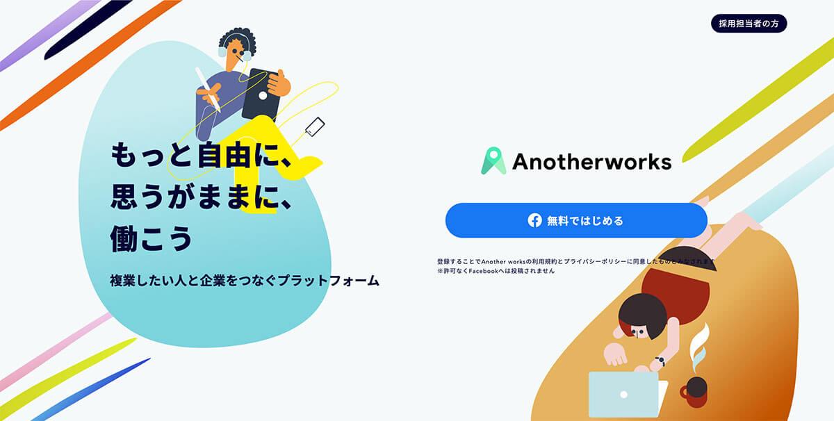 複業したい人と企業をつなぐプラットフォーム「Another Works」