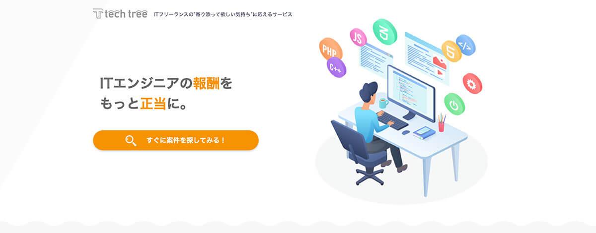 平均月収80万円!支払いサイト最短3日!tech tree